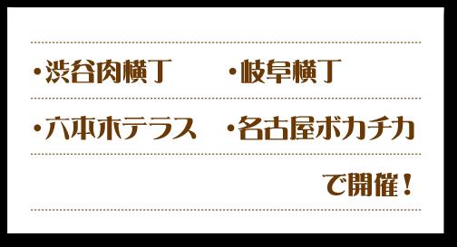 ・渋谷肉横丁・六本木テラス・岐阜横丁・名古屋ボカチカで開催!