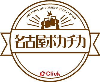 名古屋ボカチカ